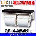 紙巻器 INAX CF-AA64KU 棚付2連紙巻器 カラー:LD(クリエダーク)[☆◇]