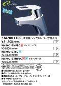 水栓金具 KVK KM7001ZTHPEC 洗面用シングルレバー式混合栓 ポップアップ式 寒冷地