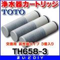 浄水器 TOTO TH658-3 浄水器カートリッジ 交換用 高性能タイプ(オプション) 3個入り [〒■]
