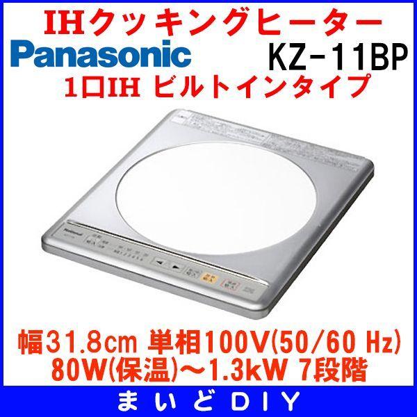 パナソニック 1口IH  KZ-11BP