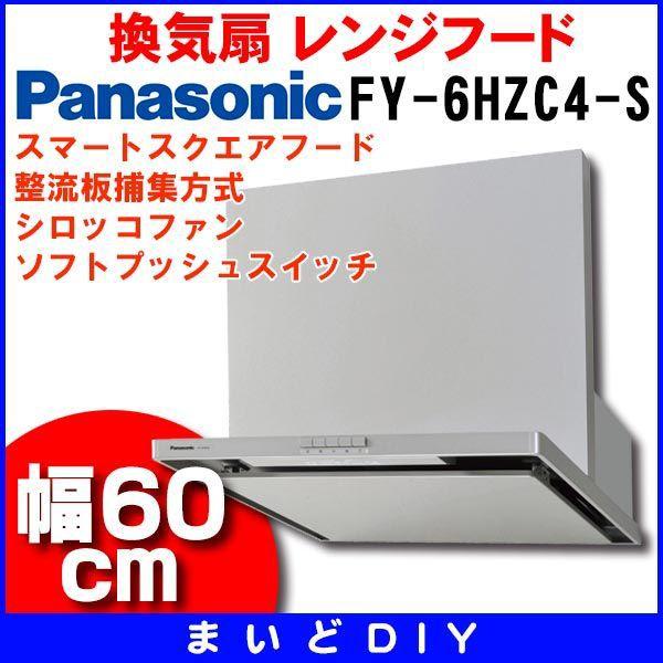 FY-6HZC4-S