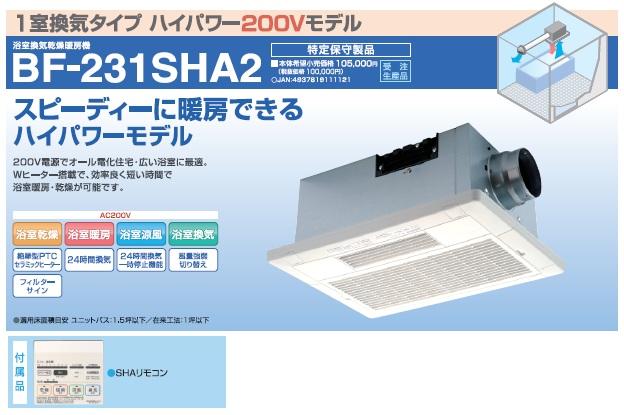 BF-231SHA2