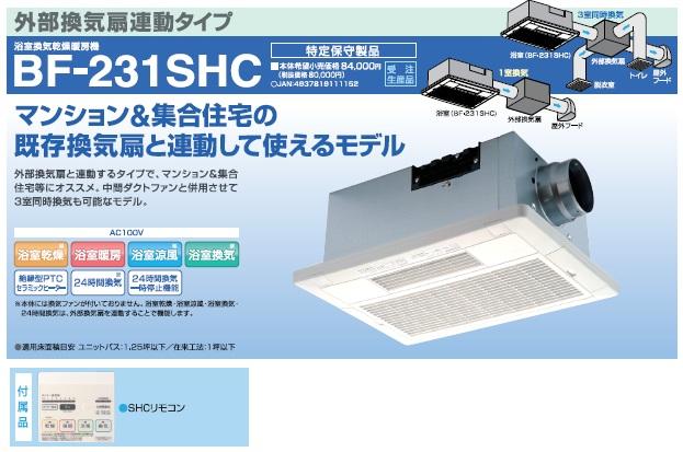 BF-231SHC