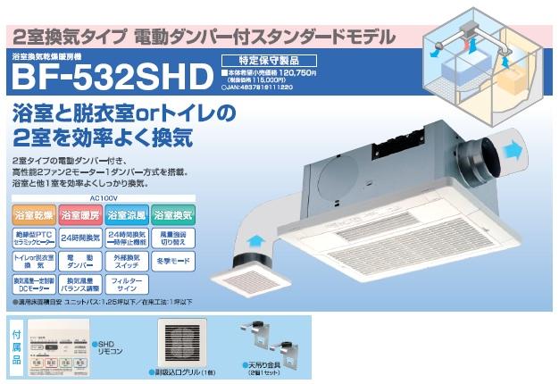 BF-532SHD