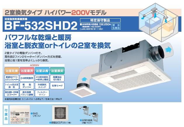 BF-532SHD2