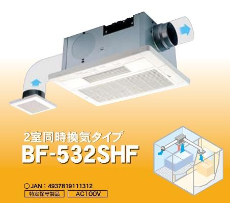 BF-532SHF