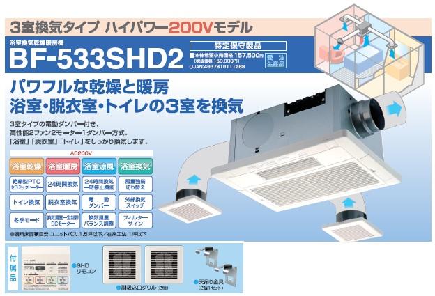 BF-533SHD2
