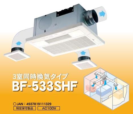 BF-533SHF