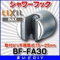 水栓金具 INAX BF-FA30 オプションパーツ シャワーフック [☆□]