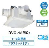 東芝 換気扇 ダクト用換気扇 【DVC-18MQ3】 中間取付タイプ