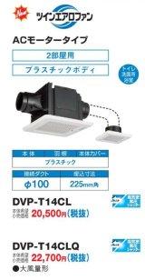 換気扇 東芝 DVP-T14CL ダクト用 ツインエアロファン ACモータータイプ プラスチックボディ 2部屋用 低騒音形 本体カバーセット [■]