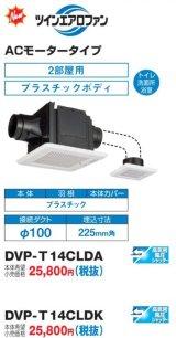 換気扇 東芝 DVP-T14CLDA ダクト用 ツインエアロファン ACモータータイプ プラスチックボディ 2部屋用 低騒音形 本体カバーセット [■]