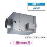 東芝 換気扇 ストレートダクトファン 【DVS-150TUK】 消音形三相200V