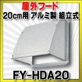 パナソニック 換気扇部材 屋外フード 20cm換気扇用 アルミ製 組立式 【FY-HDA20】