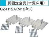 エコキュート 三菱 関連部材 GZ-H12A 脚固定金具(木質床用・M12ネジ) [■]
