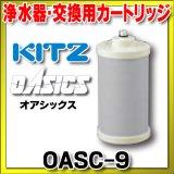 キッツ 浄水器・交換用カートリッジ・オアシックス OASC-9 (OSSC-1の後継品)[■]
