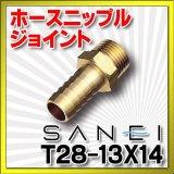 配管用品 三栄水栓 T28-13X14 ホースニップル ホースニップル・ジョイント [□]