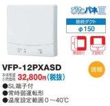 換気扇 東芝 VFP-12PXASD パイプ用ファン ぴたパネ3 壁面取付 天面取付 温度・煙センサー 風量形パイプ用 センサー自動運転タイプ [■]